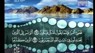 المصحف المرتل 24 للشيخ محمد صديق المنشاوي رحمه الله