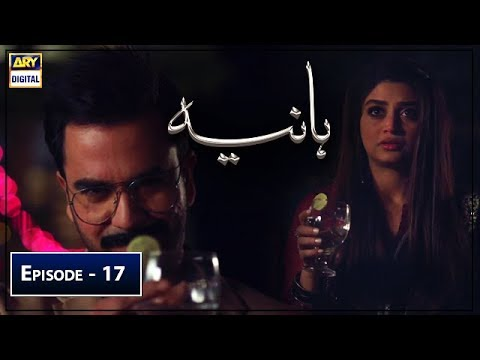 Hania Episode 17 | 22nd June 2019 | ARY Digital Drama