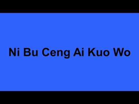 你不曾爱过我 - Kampong Glam CC