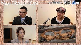 ラジオ「NextTRADITION」#40本編
