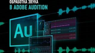 Обработка звука в Adobe Audition CC 2015.