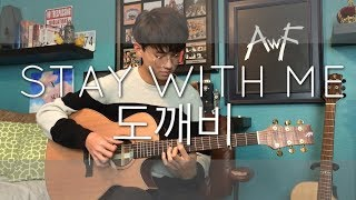 도깨비(Goblin) OST - Stay With Me - Chanyeol (EXO)/Punch - Cover (Fingerstyle Guitar) Video