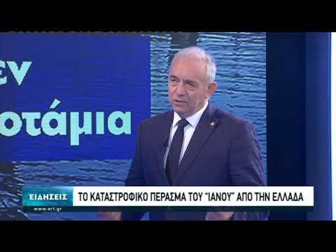 """Το καταστροφικό πέρασμα του """"Ιανού"""" από την Ελλάδα   21/9/2020   ΕΡΤ"""