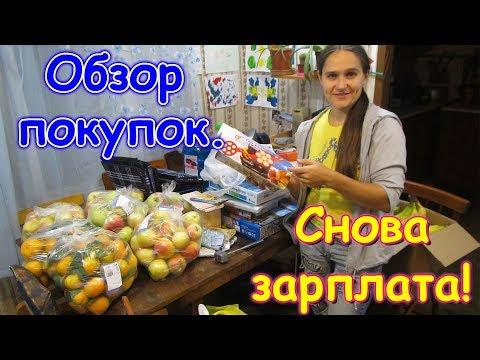 Обзор покупок. Иркутск. Зарплата. (11.18г.) Семья Бровченко.