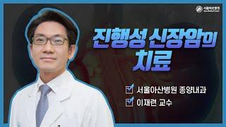 진행성 신장암의 치료 미리보기