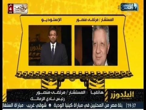 بالفيديو..مرتضى منصور: الوايت نايتس خدوا درس لن ينسوه في حياتهم