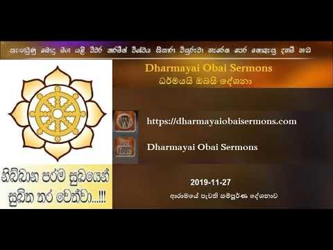 2019-11-27 (Full) Dharmayai Obai Sermons (සම්පූර්ණ දේශනාව)