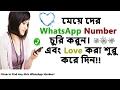Using WhatsApp App!