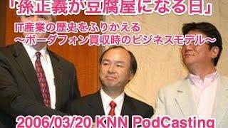 「孫正義が豆腐屋になる日」IT産業の歴史をふりかえる2006年3月20日