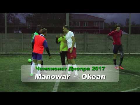 Manowar — Okean (голы). 14.10.2017