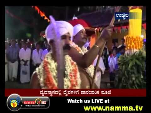 March 18 : Uchhila - ಉಚ್ಚಿಲ ಜಾರಂದಾಯ ನೇಮೋತ್ಸವ