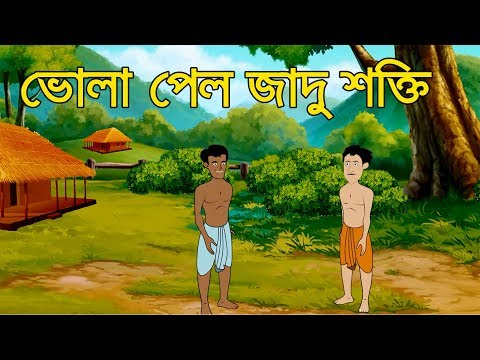 Jadugor Vhola | Banagla Cartoon | Moral Stories | Cartoons in Bengali