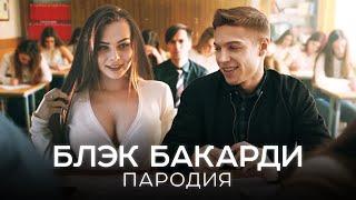 GAZIROVKA - Black (ПАРОДИЯ)