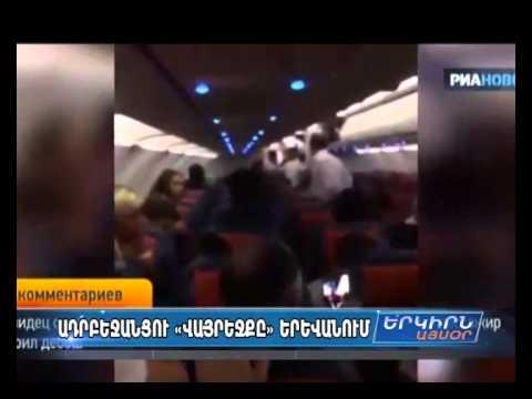 Հարբած ադրբեջանցու պատճառով Դուբայից Մոսկվա թռչող ինքնաթիռը հարկադիր վայրէջք է կատարել Երեւանում