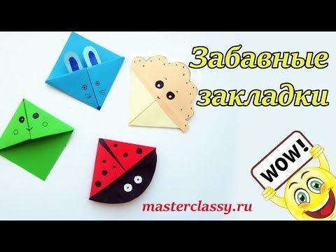 Поделки для школы из бумаги. Забавные закладки в технике оригами: видео урок