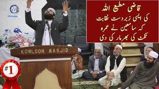Video Best of Qazi Muti Ullah Saeedi   Naqabat  Kowloon Masjid Hong Kong   MessageTv  قاضی مطیع اللہ سعیدی MP3, 3GP, MP4, WEBM, AVI, FLV Juni 2018