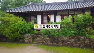 [하늘에서바라본남도] 구례_운조루