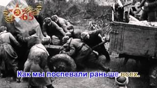 «Песенка военных корреспондентов» DVD-КАРАОКЕ «С любовью к России. Любимые песни ветеранов»