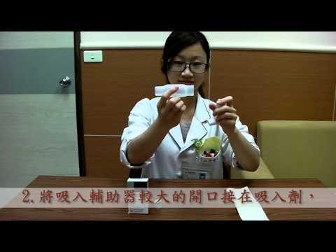 Berodual 備喘全定量噴霧液-含輔助器用藥指導