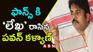 Video Pawan Kalyan Urges Fans To Stop Reacting On Kathi Mahesh Controversy, Releases Press Note | ABN MP3, 3GP, MP4, WEBM, AVI, FLV Januari 2018