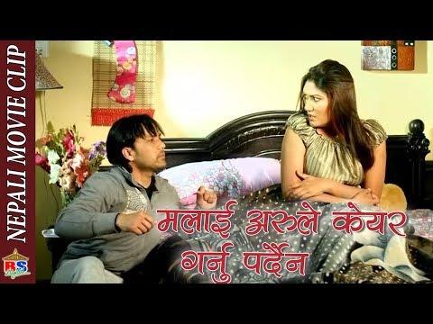(मलाई अरुले केयर गर्नु पर्दैन || Nepali Movie Clip || Aadhi Bato - Duration: 4 minutes, 23 seconds.)