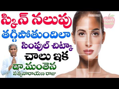 Skin Blackness Removal | ఎంత నలుపున్నా సరే తెలుపు వచ్చే టెక్నిక్ | Dr Manthena Satyanarayana Raju