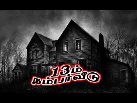 Pathimoonam Number Veedu Part-1   Tamil Full Horror Super Hit Movie   Baby