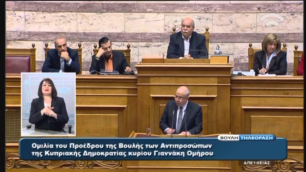 Ομιλία του Προέδρου της Κυπριακής Βουλής των Αντιπροσώπων στη Βουλή των Ελλήνων (21/01/2016)