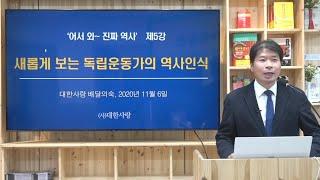 (미주편)어서와 진짜 역사는 처음이지ㅣ제5강 새롭게 보는 독립운동가의 역사인식 (강사: 김석원)