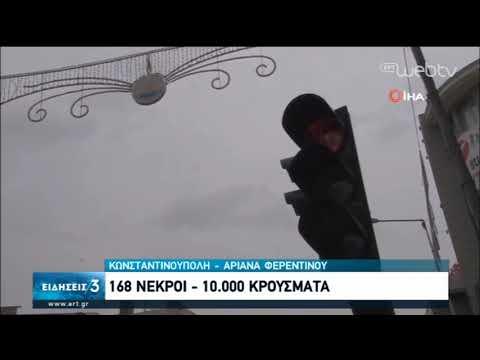 Τουρκία : 168 νεκροί – 10.000 κρούσματα Κορονοϊού | 31/03/2020 | ΕΡΤ