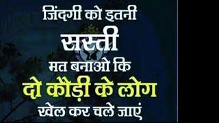 नयी जिंदगी देगा ये विडियो | best Inspirational quotes | Motivational speech | Sant Harish
