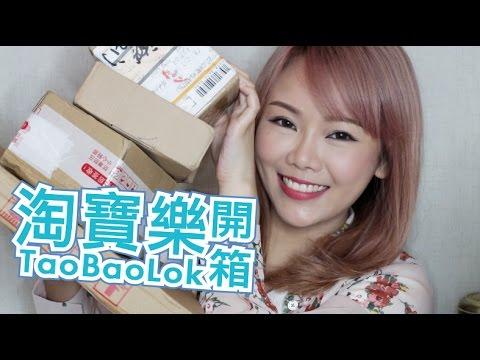 耳環髮飾睡衣|又淘寶樂 ✿ TaoBaoLok