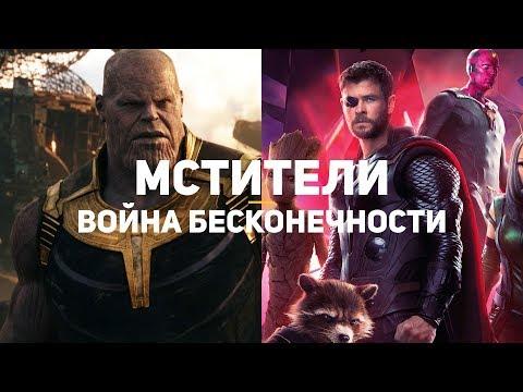 Мстители: Война бесконечности. Что (не) так?
