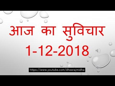 Good quotes - Aaj Ka Suvichar 1 दिसंबर 2018 आज का सुविचार - आज का विचार आज का शुभ विचार प्रेरक विचार हिंदी में