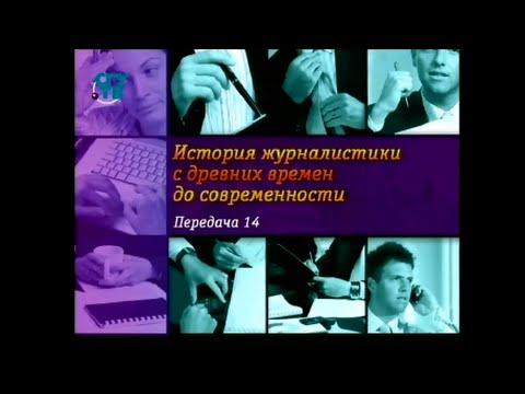 История журналистики. Передача 14. Репортажи с передовой
