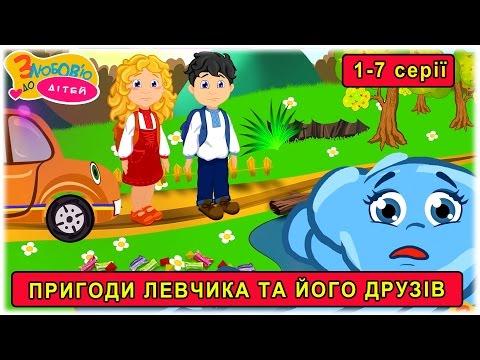 Пригоди Левчика та його друзів 🦁 1-7 серії 🚔 повчальні мультфільми для дітей