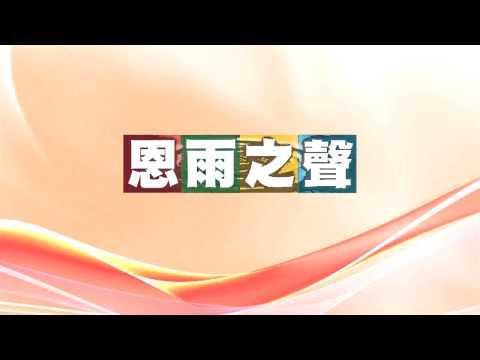 電台見證 盧維溢&梁友東 (09/15/2013於多倫多播放)