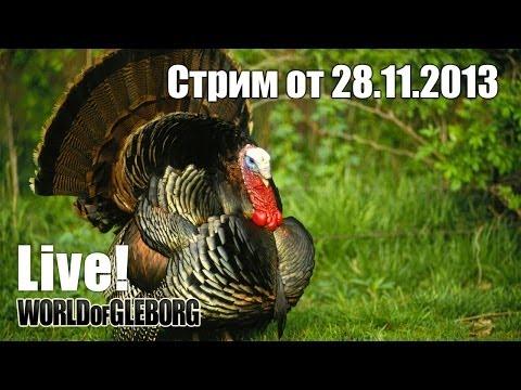 Стрим от 28.11.2013 - Жарим индейку (видео)