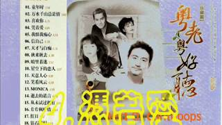 Video Best Of the Cantopops of 80s & 90s - 3 粤语精选 3 MP3, 3GP, MP4, WEBM, AVI, FLV Mei 2019