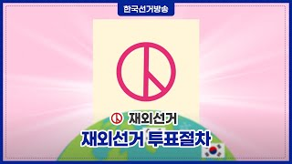 킴 할아버지의 제21대 국회의원 재외선거 투표하기 영상 캡쳐화면