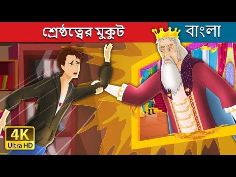 শ্রেষ্ঠত্বের মুকুট   The Crown of Greatness   Bengali Fairy Tales