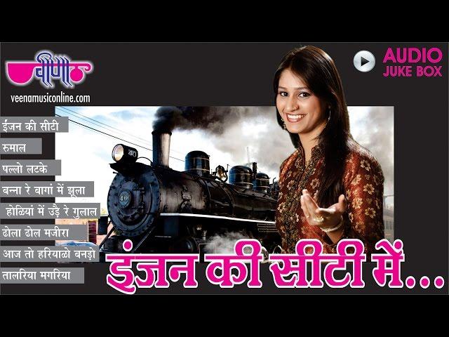 Engine Ki Seeti Original Khoobsurat Rajasthani Folk Songs Jukebox Full Audio Songs | SenzoMusic.com
