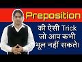 Prepositions | Basic English Grammar in Hindi | Preposition Tips and Tricks in Hindi | Vikash Sir