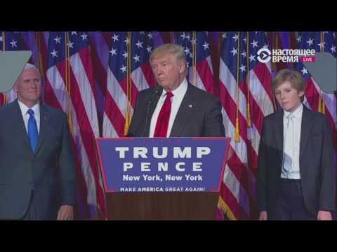 Речь Дональда Трампа (полная версия с переводом на русский язык) (видео)