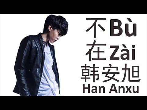韩安旭Han Anxu《不在》Bu Zai 歌词版【HD】