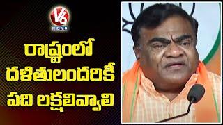రాష్ట్రంలో దళితులందరికీ పది లక్షలివ్వాలి : BJP Leader Babu Mohan  