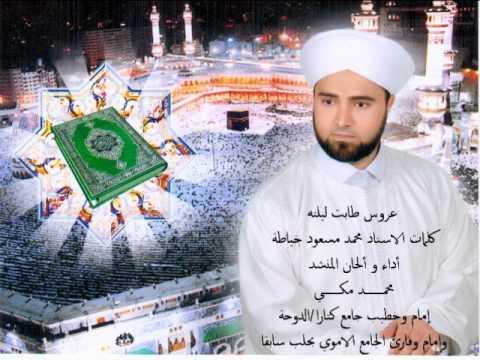 Download المنشد محمد مكي انشودة عروس طابت HD Mp4 3GP Video and MP3