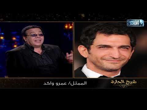 أحمد آدم بعد مشاهدة صورة عمرو واكد: خائن ومستذل