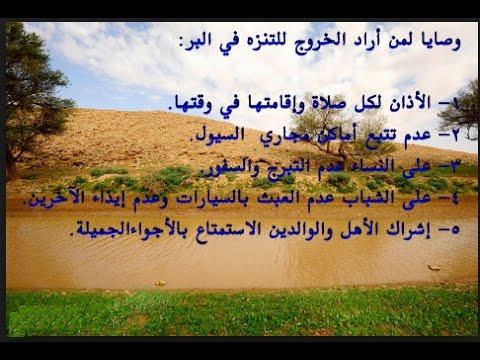 (وصايا لمن أراد الخروج للتنزه في البر) مقطع من خطبة الجمعة 3-3-1438هـ
