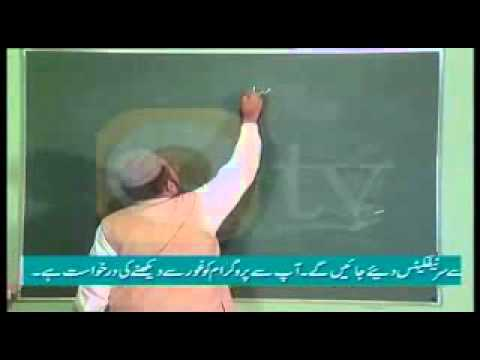 urdu arabic grammar class - Learn Arabic Grammar in Urdu - اردو زبان میں عربی گرائمر سیکھۓ - Lesson 5 You can download the book from here: http://pakitalia.co.cc/about-islam/learn-arabi...